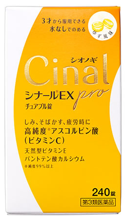 第3類医薬品 シオノギヘルスケア シナールEX 今ダケ送料無料 メーカー公式 pro プロ チュアブル錠 ビタミンC シナール 天然型ビタミンE 240錠