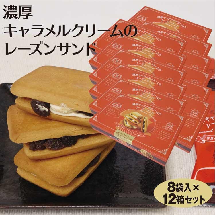 濃厚キャラメルのレーズンサンド8個入×12箱セット 群馬お土産/濃厚キャラメル/下仁田キャラメル/レーズンサンド