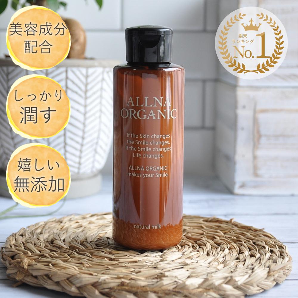 送料無料 allna organic 保湿 百貨店 敏感肌 乳液 美容成分 AL完売しました コラーゲン ヒアルロン酸 配合 はり ORGANIC 4種+セラミド 用 3種+ヒアルロン酸 150ml 4種+ビタミンC オーガニック ALLNA オルナ 対策