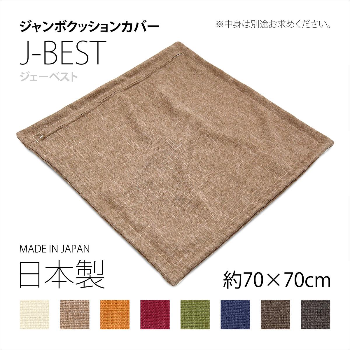 和・洋・亜、なんでもござれ。素材感たっぷりの生地。 ジャンボクッションカバー J-Best(ジェーベスト) ミミ付き 70×70cm※ミミ含む(64×64cm用) ポリエステル100%の丈夫な生地