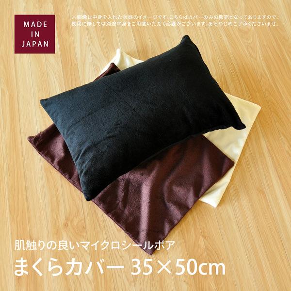 2点までメール便OK まくらカバー マイクロシールボア 35×50cm ピロケース 日本製 ピローケース 枕カバー 予約販売品 レビューを書けば送料当店負担
