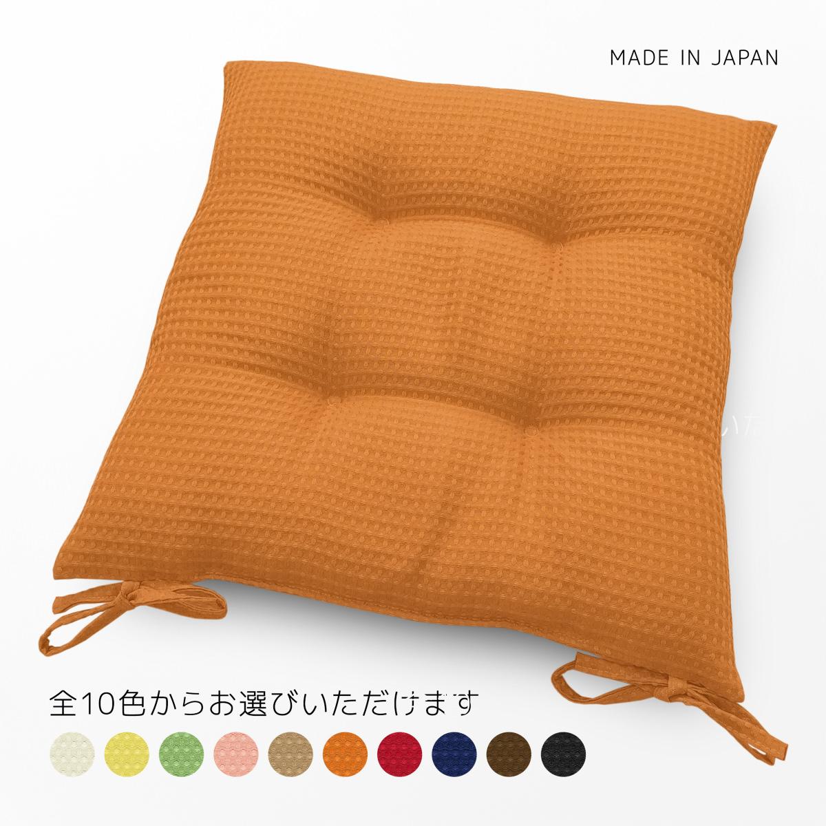 フロアでも ダイニングチェアーでも クッション 椅子用 45×45 シートクッション 本体 カジュアルドット 丈夫 流行のアイテム ロングセラー 子供部屋 ダイニングチェアーの座面クッションやベンチクッションとして 素縫い 4点どめ ポリエステルわた ひも付きひもなし選べます ついに再販開始 両面共生地 おしゃれ 日本製