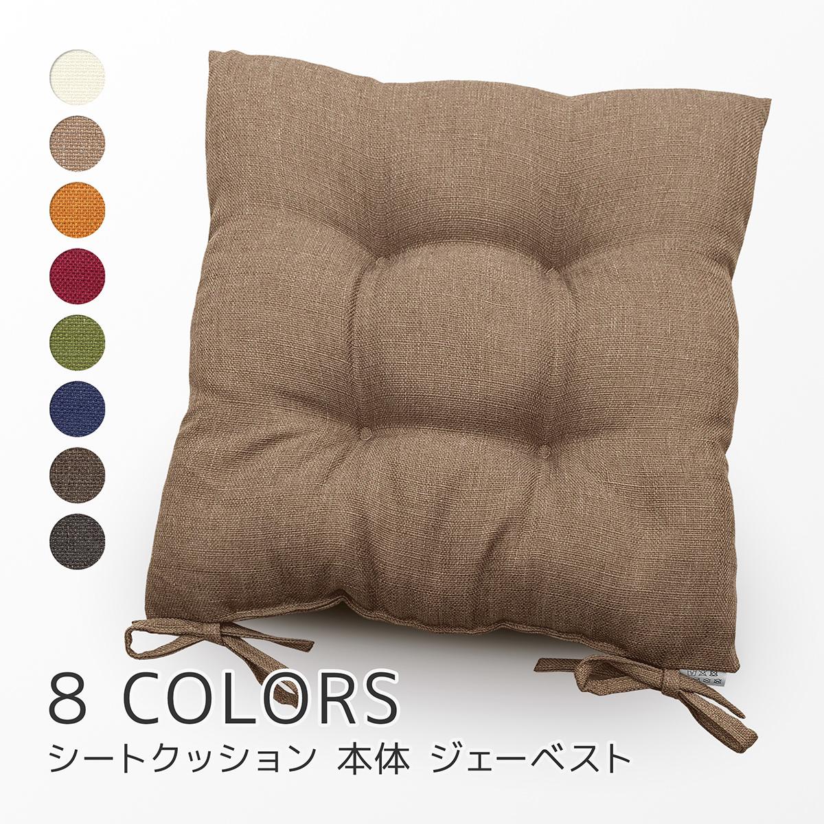 当店人気ナンバーワンの生地 クッション 椅子 45×45 シートクッション 本体 ジェーベスト 売り込み ロングセラー ざっくり 4点どめ ポリエステルわた ひも付きひもなし選べます ダイニングチェアーの座面クッションやベンチクッションとして 素縫い 両面共生地 シャンブレー調 AL完売しました。 日本製 アジアン調