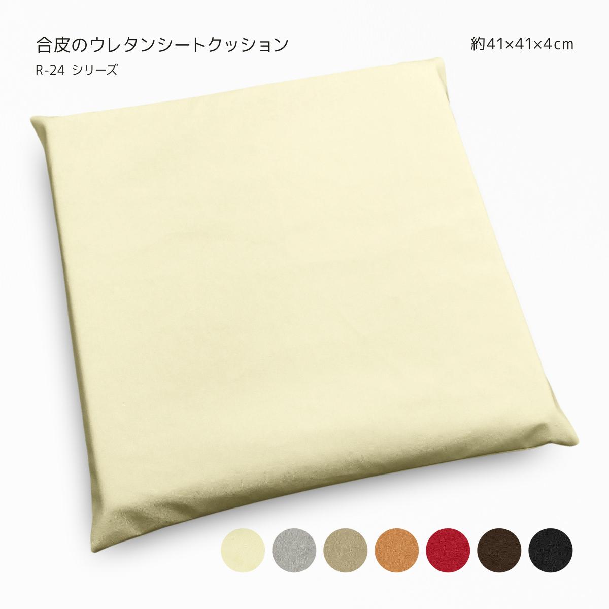 床でも椅子でもイケます 合皮なので高級感があります お部屋がなんだか寂しいなぁ なんて時にはアクセントにいかがでしょうか 人気商品 ウレタンシートクッション R-24 合皮 中身とカバーを別で買うよりお得なセットです カバーサイズ約45×45cm 日本製 41×41×4cm ポリウレタン合成皮革 フェイクレザー お気に入り