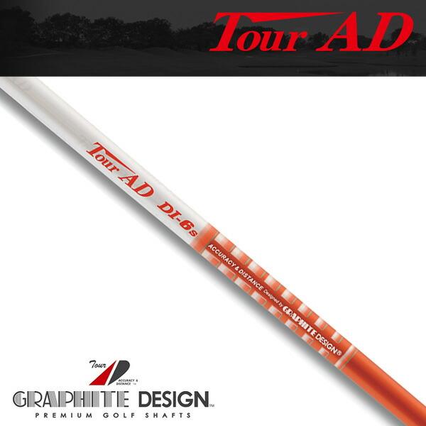 《クラブリシャフト》グラファイトデザイン TOUR AD DIシリーズ 【ウッド用】