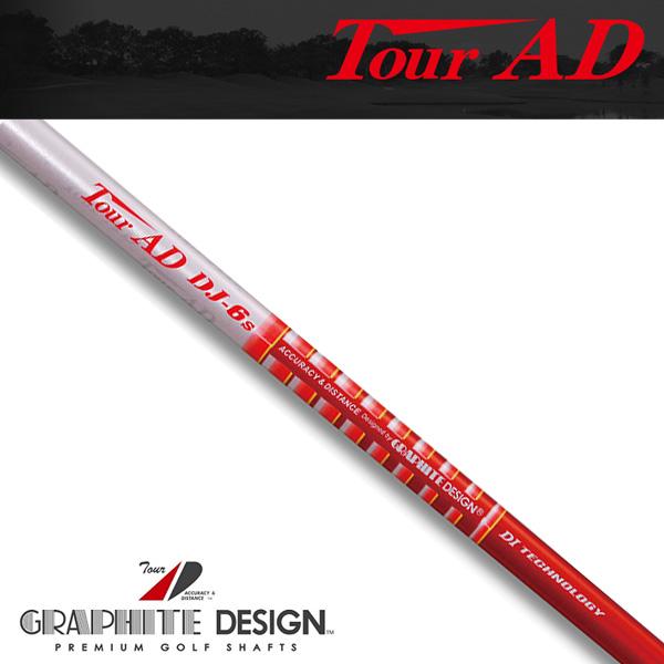 《クラブリシャフト》グラファイトデザイン TOUR AD DJシリーズ 【ウッド用】