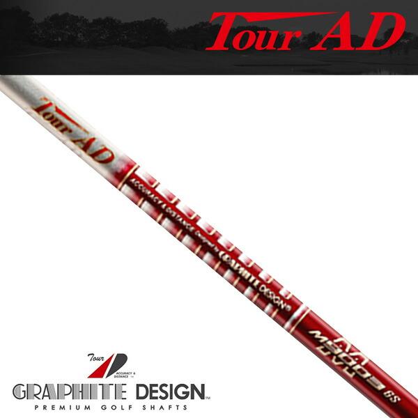 《クラブリシャフト》グラファイトデザイン TOUR AD M9003シリーズ 【ウッド用】