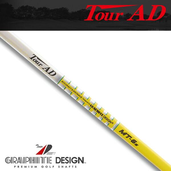 《クラブリシャフト》グラファイトデザイン TOUR AD MTシリーズ 【ウッド用】
