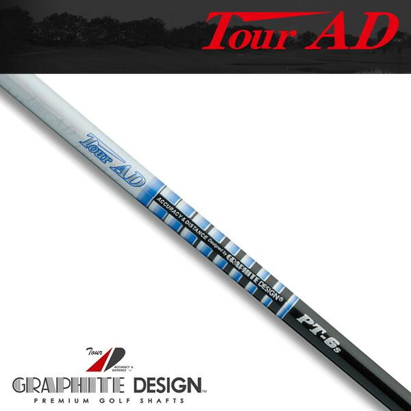 《クラブリシャフト》グラファイトデザイン TOUR AD PTシリーズ 【ウッド用】