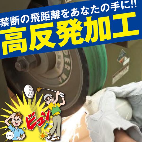 TSURUYA CUSTOM(つるやカスタム) 高反発加工