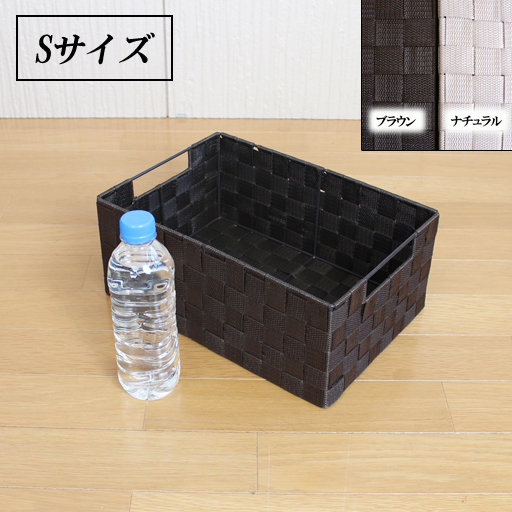 限定特価 (訳ありセール 格安) 収納ラック インナーボックスにピッタリ サイズ:32×22×h13 ナチュラル リボンテープ収納バスケットSサイズ