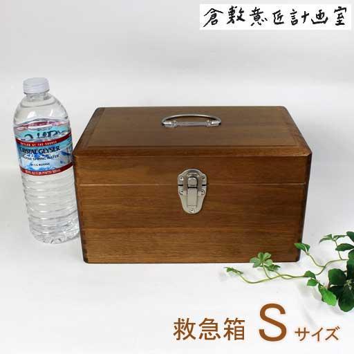 【倉敷意匠計画室】木製救急箱 Sサイズ(木製収納箱)