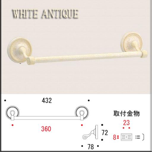 真鍮古白色仕上げタオルバー【取り寄せ品】