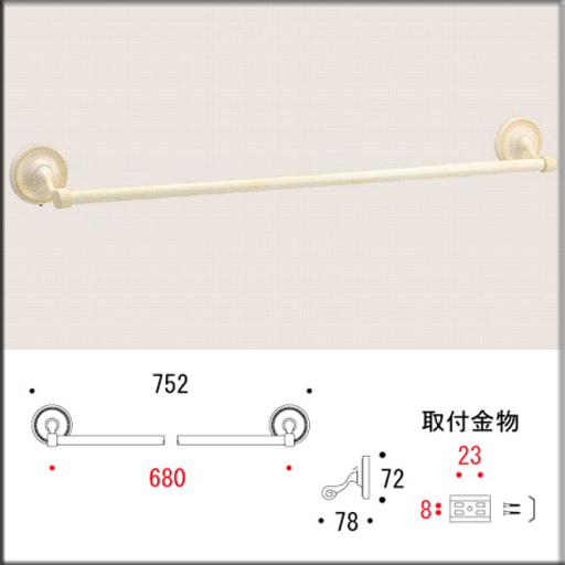 真鍮古白色仕上げタオルバー巾68cm【取り寄せ品】