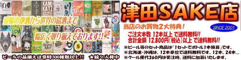 津田SAKE店:酒の通販、ウイスキーや輸入ビール等を割安で:楽天市場「津田SAKE店」