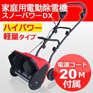 家庭用小型電動除雪機スノーパワーDX/D-900/20M電源コード付属/アルファ工業