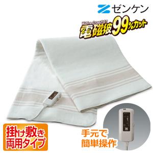 ゼンケン/オーガニックコットン100%高級電気毛布/ZB-OC101SGT