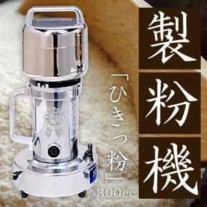 製粉機 ひきっ粉300cc(ひきっこ) 乾燥食品製粉器/T-351 業務用家庭用兼用
