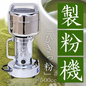 強力製粉機 ひきっ粉500cc ひきっこ 乾燥食品製粉器 T-429 業務用家庭用兼用