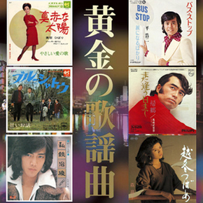【通販限定】黄金の歌謡曲CD-BOX5枚組(全90曲)