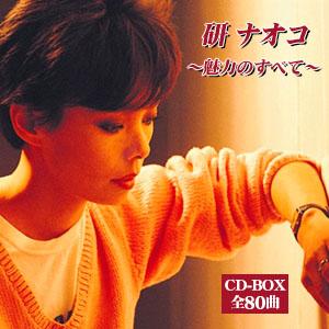 研ナオコ 魅力のすべて【CD-BOX 5枚組】全80曲/ポニーキャニオン