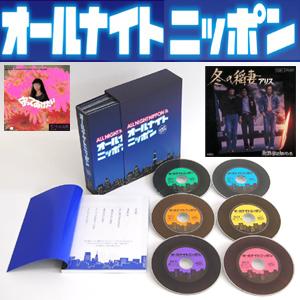 オールナイトニッポン青春の45回転CD-BOX(6枚組)全108曲