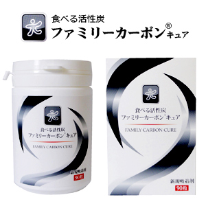 食べる活性炭ファミリーカーボンキュア/90粒入り/カプセルタイプ
