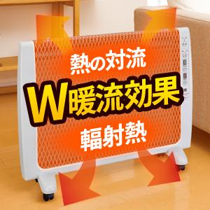 ゼンケン遠赤外線パネルヒーターアーバンホット/RH-2200/日本製