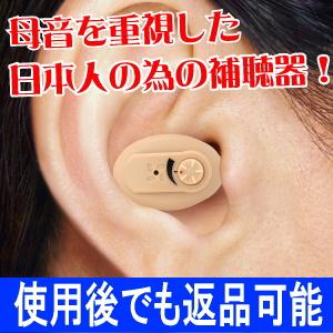 ニコン(Nikon)補聴器イヤファッション(NEF-05)【1個】プレゼント電池付/非課税