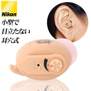ニコン Nikon 補聴器イヤファッション NEF-05【1個】プレゼント電池付/非課税