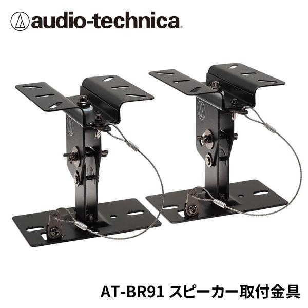 オーディオテクニカ/カラオケスピーカー専用天井吊りブラケット/吊り金具(2個1組セット)/AT-BR90b