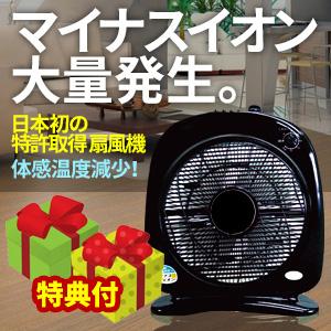 【プレゼント付!】マイナスイオン扇風機/新林の滝ブラック龍馬の新風(森林の滝)タイマー付きリビング扇風機(しんりんのたき 黒色)サーキュレーター