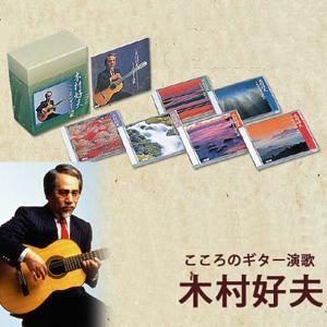 木村好夫/こころのギター演歌/CD6枚組BOX/全120曲/愛蔵版