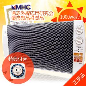 【特典あり】マイカの岩盤浴M-1000/MHC遠赤外線パネルヒーター/1000Wタイプ/遠赤外線暖房機