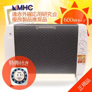 【2大特典あり】遠赤外線パネルヒーター/マイカの岩盤浴M-600/4.5畳タイプ/遠赤外線暖房機