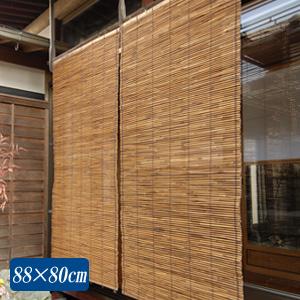 日本製琵琶湖すだれ いぶしよしすだれ 二枚桟綾織り(小)幅88cm×高さ80cm