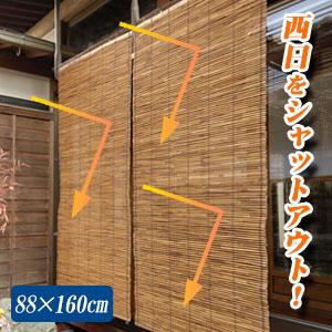 日本製いぶしよしすだれ綾織り【大】(約88×160cm)