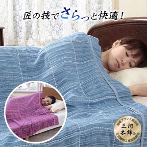 ガーゼケット 三河木綿6重ガーゼケット/六重織の夏用肌がけ/日本製/シングルサイズ