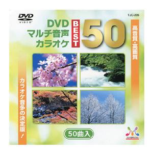 DVDマルチ音声多重カラオケソフトベスト50/各50曲入り1枚, リコの果樹園:c6534b50 --- sunward.msk.ru