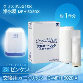C-MFH-502DX クリスタル21DX カートリッジ(ゼンケン製浄水器交換カートリッジ)