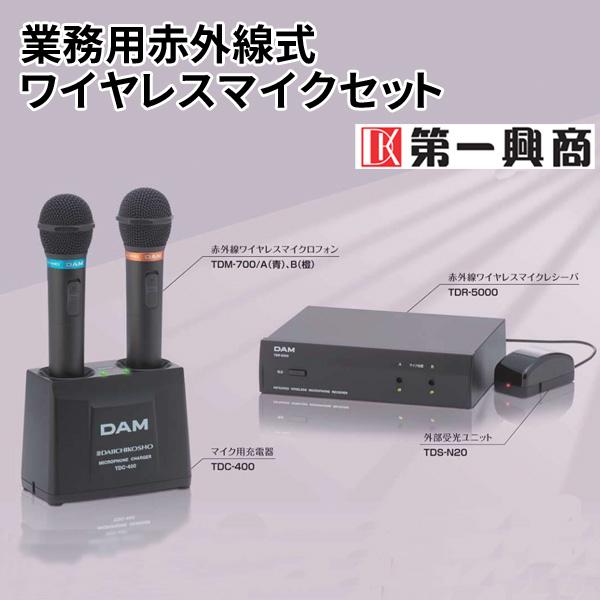 第一興商 カラオケ用赤外線式ワイヤレスマイクセットTDR-5000/マイク2本組