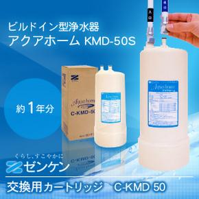浄水器アクアホーム用カートリッジC-KMD50 ゼンケン