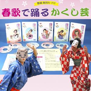 春歌で踊るかくし芸DVD5枚組+CD2枚セット(お面手ぬぐい2枚付き)/宴会芸DVD