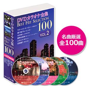 ●日本正規品● カラオケ用DVDベストセレクション全100曲 お買い得品 DVDカラオケ全集ベストヒットセレクション vol.02 全100曲 DKLK-1002