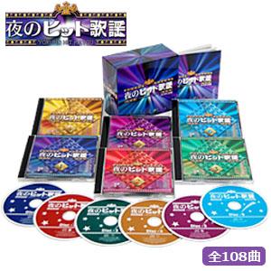 夜のヒット歌謡CD-BOX6枚組