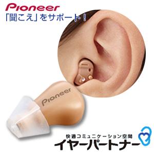 パイオニア耳穴式補聴器 イヤーパートナー PHA-C11/軽度難聴対応/非課税