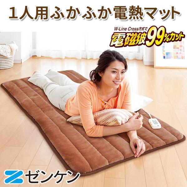 ゼンケン/電熱マット(一人用) 電磁波99%カット電気マット/電気ホットカーペット