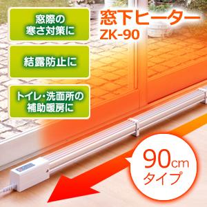 ゼンケン 結露防止窓下ヒーター(90cm) ZK-91