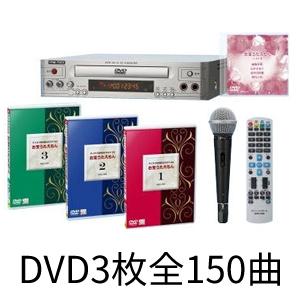 テイチク家庭用カラオケセットお宝うたえもんJOY/DVD全150曲+DVDプレーヤー+マイク/TEKJ-150M
