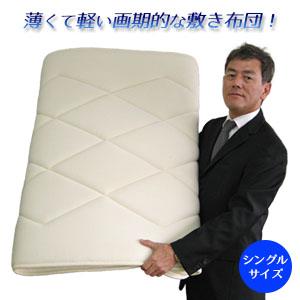 わずか3cm超軽量で超薄い「うすかーる」体圧分散敷布団/シングルサイズ